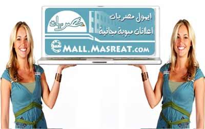 اعلانات مبوبة الاسكندرية من العجمي سيدي بشر محطة الرمل مجانية