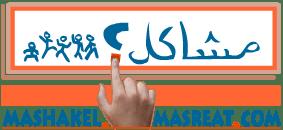 شبكة مصريات تطلق موقع مشاكل وحلول: اللي شاغل بالك ومخبيه تعالى واحكيه