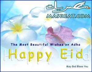 رسائل عيد الفطر مضحكة وأحدث عبارات كوميدية طريفة للتهاني بالعيد