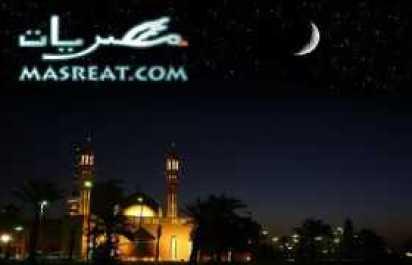 رسائل رمضانية للاصدقاء مضحكة