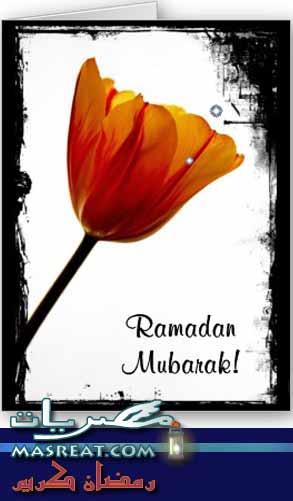 رسائل بمناسبة شهر رمضان كريم 2019 sms ع الموضة