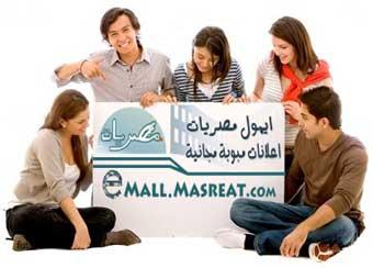 وظائف مصر، فرص عمل بجميع المجالات ضع اعلانك وسيرتك الذاتية
