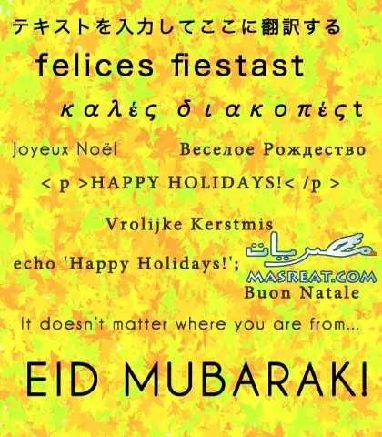 صور بطاقات معايدة عيد الفطر السعيد