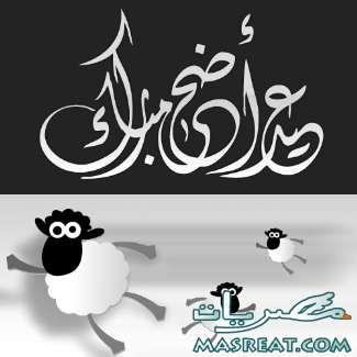 كروت عيد الاضحى المبارك