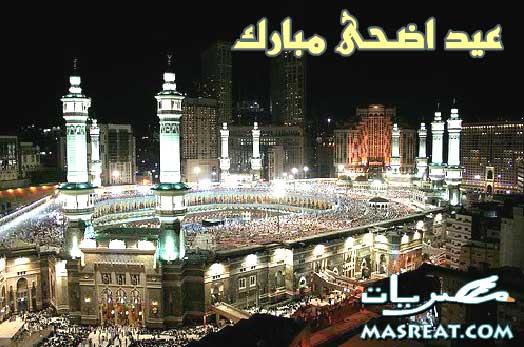 كلمات دعاء يوم عرفات قبل تكبيرات عيد الاضحى المبارك