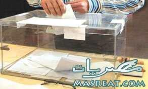 اخبار الانتخابات في دمياط