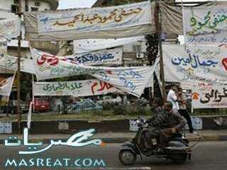 استشكال الحزب الوطني على حكم وقف انتخابات الشعب 2010 بالاسكندرية