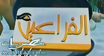 وقف بث قناة الفراعين بسبب تغطيتها لـ الانتخابات المصرية 2010