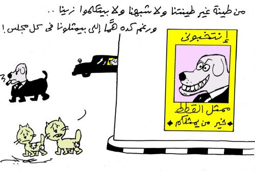 كاريكاتير المصري اليوم المسيء الى اعضاء مجلس الشعب 2010