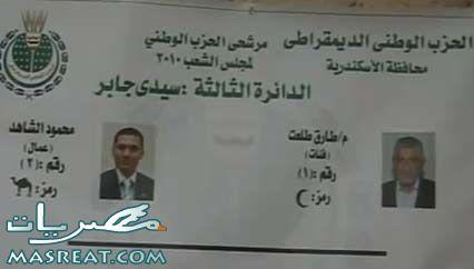في انتخابات الاعادة :الوطني ينافس نفسه المعارضة بنسبة 15%