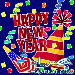 رسائل رأس السنة الجديدة 2015 للاصدقاء، للحبيب مسجات العام الجديد