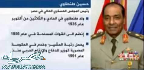 حسين طنطاوي رئيس مصر الجديد بعد رحيل مبارك