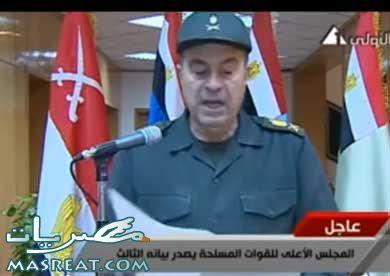 بيان القوات المسلحة رقم 3 بعد تنحي مبارك