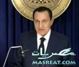 خطاب الرئيس مبارك | نص خطاب الرئيس حسني مبارك الاخير
