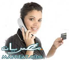 فاتورة التليفون 2020 معرفة قيمة وموعد سداد شهر يناير فبراير مارس