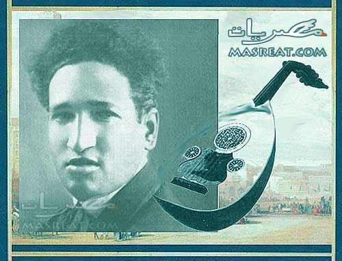 سيد درويش | جوجل ترفع علم مصر في ذكرى ميلاد سيد درويش اليوم