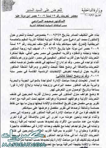 وثائق امن الدولة   اسرار وثائق مباحث امن الدولة المصرية