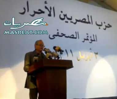 حزب المصريين الاحرار
