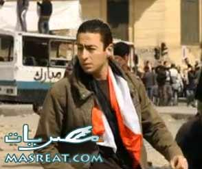 حمادة هلال شهداء 25 يناير