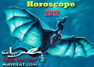 توقعات ابراج 2012