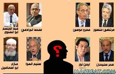 موعد انتخابات الرئاسة المصرية 2012 المعتمد واسماء المرشحين