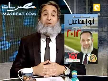 يوتيوب حلقة البرنامج باسم يوسف عن مرشحي الرئاسة في مصر