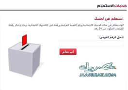 معرفة اللجنة الانتخابية لانتخابات الرئاسة المصرية بالاسم عبر الرقم القومي