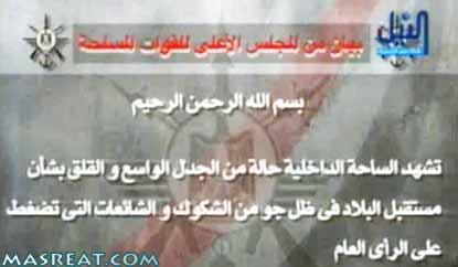 بيان المجلس العسكري الاخير حول نتائج الانتخابات بين التهديد والطمأنة
