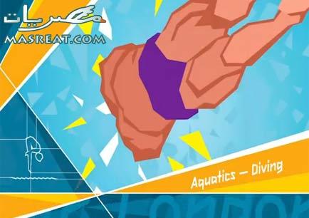 اولمبياد لندن ٢٠١٢ العاب الغطس