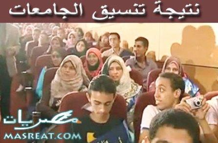 نتائج تنسيق الجامعات 2019 - 2020 في مصر المرحلة الاولى، الثانية، الثالثة