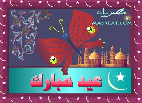 بطاقات عيد الفطر المبارك 2019 - 2020