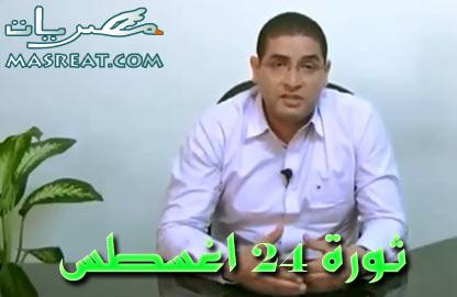 اخر اخبار مظاهرات 24 اغسطس في مصر الان