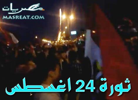 اخر اخبار مظاهرات 24 اغسطس في مصر اليوم - اماكن المسيرات الان
