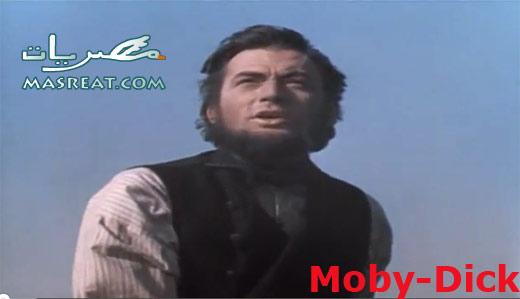 فيلم موبي ديك