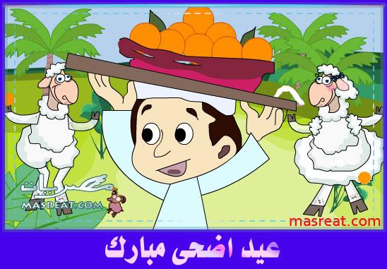 تحميل صور خرفان العيد