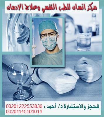 علاج الادمان في مصر: المخدرات - الترامادول - الكحول وغيرها