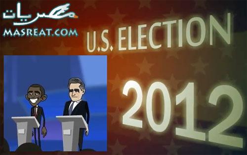 نتيجة انتخابات الرئاسة الامريكية 2012 نتائج التصويت مباشر اليوم