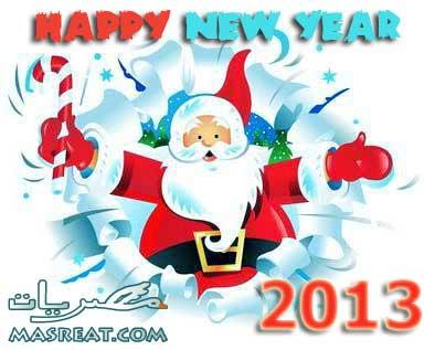 سنة جديدة سعيدة 2013