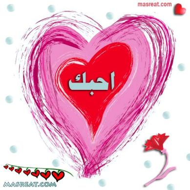 رسائل عشق وشوق 2020