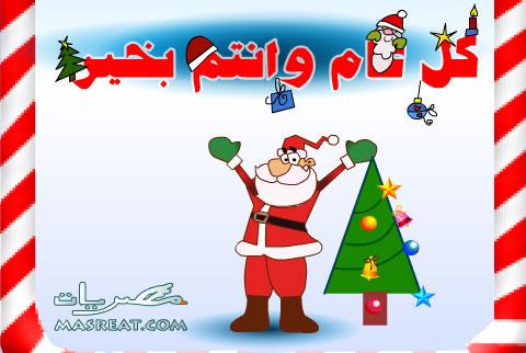مسجات راس السنة الميلادية 2015 رسائل تهنئة بداية العام الجديد