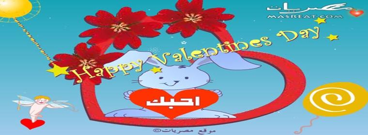 موعد تاريخ يوم عيد الحب العالمي 2019