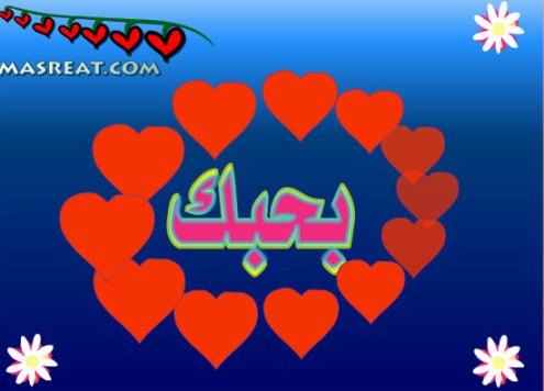 رسائل مسجات حب رومانسية 2020-2021