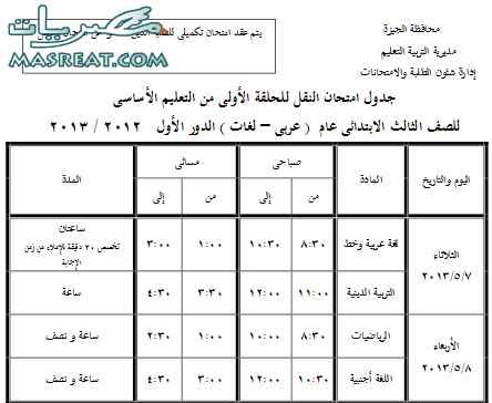 جدول امتحانات الصف الثالث الابتدائي 2018 محافظة الجيزة