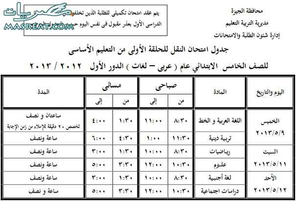 جدول امتحانات الصف الخامس الابتدائي 2018 محافظة الجيزة