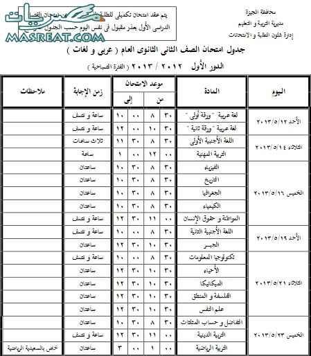 جدول امتحانات الصف الثاني الثانوي 2018 الجيزة