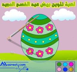 العاب تلوين بيض عيد الفصح