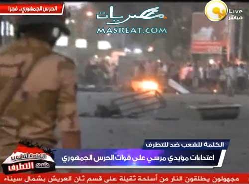 اخر اخبار أحداث الحرس الجمهوري في مصر اليوم - مباشر يوتيوب فيديو