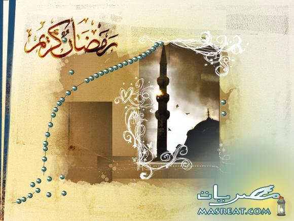 صور بطاقات تهنئة رمضان كريم