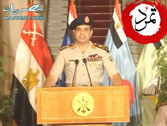 بيان القوات المسلحة وزير الدفاع عبد الفتاح السيسي