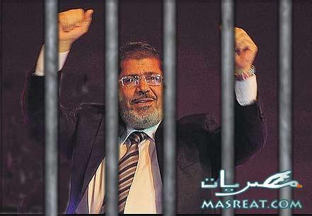 موعد ميعاد محاكمة محمد مرسي